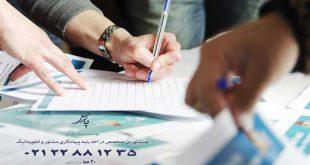 مدارک ثبت شرکت مرتبط با شهرداری