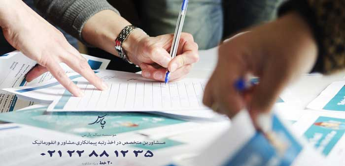 اخذ رتبه 3 مشاور خدمات ساختمانهای مسکونی، تجاری، صنعتی و نظامی(شرایط عمومی)