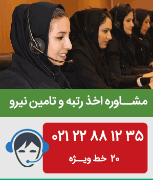 ثبت شرکت و اخذ رتبه نیک پارس