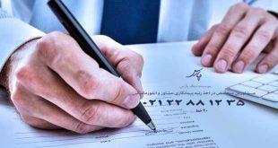 راهنمای ثبت شرکت سهامی خاص
