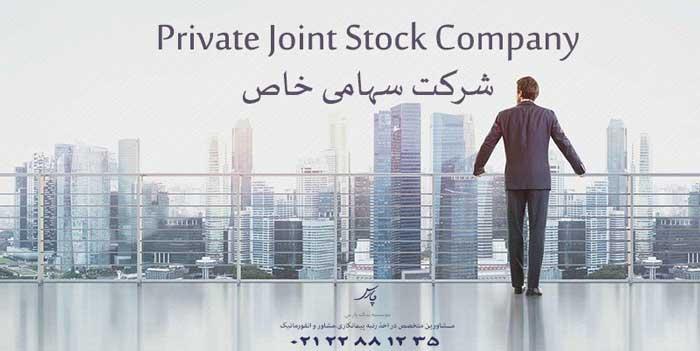 ثبت سهامی خاص
