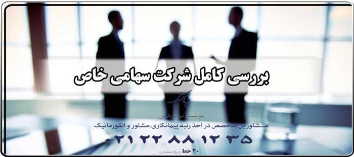 شرایط هیات مدیره و مدیرعامل شرکت سهامی خاص