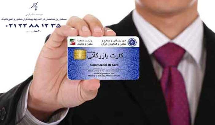 مدارک-کارت-بازرگانی