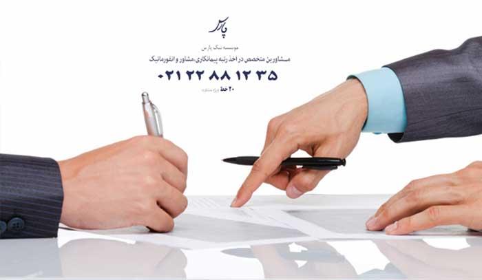 مدارک مورد نیاز ثبت شرکت