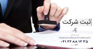 راهنمای ثبت شرکت شامل مدارک، مراحل و نحوه ثبت شرکت