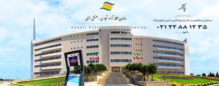 راهنمای ثبت شرکت در مناطق آزاد تجاری و صنعتی ایران