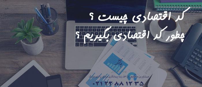 کد اقتصادی چیست