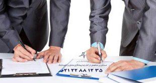 ثبت شرکت مرتبط با شهرداری