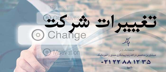 راهنمای تغییرات