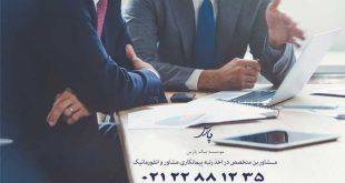 مدارک مورد نیاز برای ثبت یک شرکت نسبی