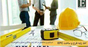 رتبه EPC صنعتی