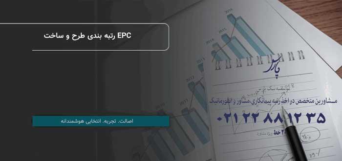 رتبه EPC غیرصنعتی